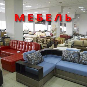 Магазины мебели Маслянино