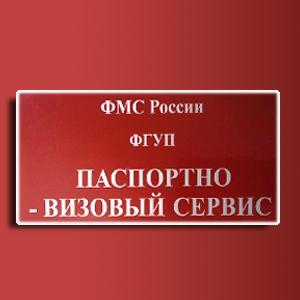 Паспортно-визовые службы Маслянино