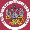Налоговые инспекции, службы в Маслянино