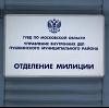Отделения полиции в Маслянино